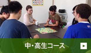 中・高生コース