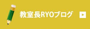 教室長RYOブログ